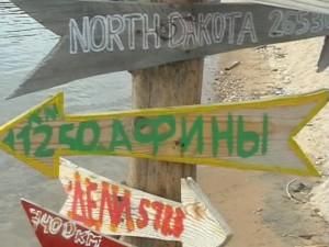 Северная Дакота далеко
