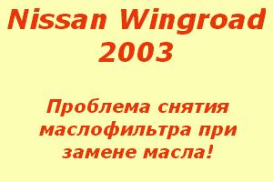 Nissan_Wingroad