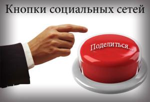 кнопки_социальных_сетей