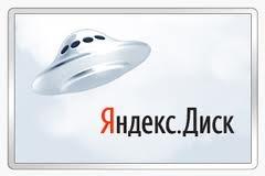 Бесплатный_Яндекс_Диск_1