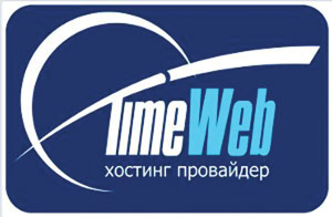 хостинг_TimeWeb