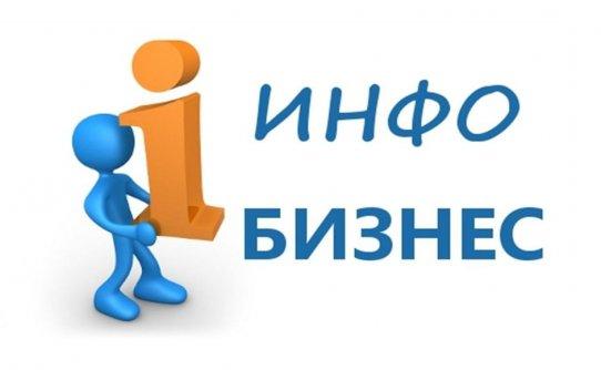 Продажи_инфопродуктов