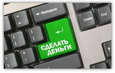 Зарабатывать_через_Интернет