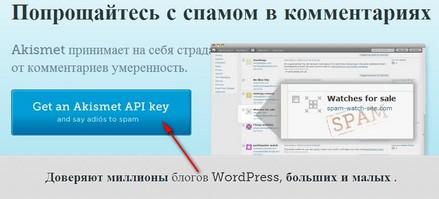 спам_в_комментариях_1