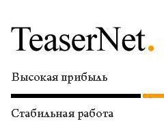 Тизерное_объявление