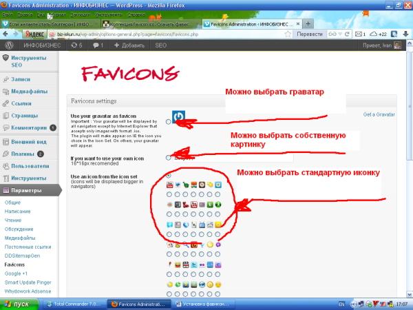 Как сделать favicon на joomla - Svbur.ru