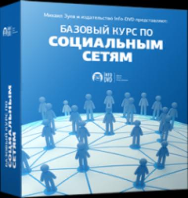 Социальная_сеть_МойМир