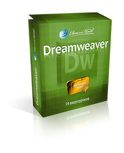 Программа_Dreamweaver
