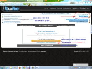 Twite.ru_2