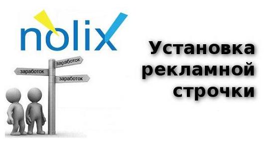 Рекламная_строчка_Nolix