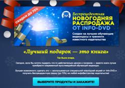 Новогодние_распродажи