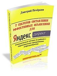 Реклама_Яндекс_Директ