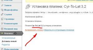 Cyr_To_Lat_4