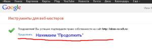 Подтверждаем_права_сайта_9