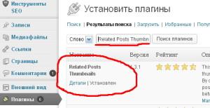 Внутренняя_перелинковка_2