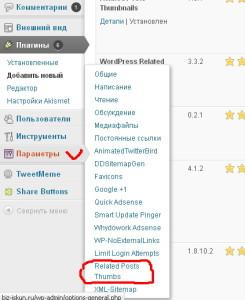 Внутренняя_перелинковка_3