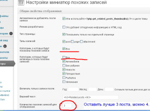 Внутренняя_перелинковка_4