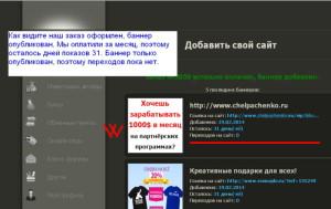 Заработок_через_Интернет_6