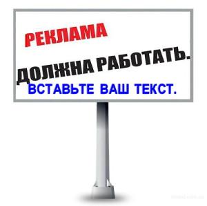 Рекламное_объявление