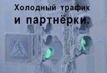 Заработок_на_партнерских_программах