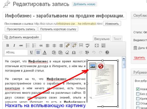 Как в html сделать на тексте картинку