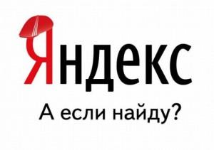 Поиск_для_Яндекса