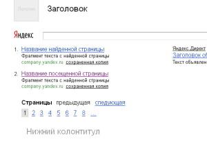 Поиск Яндекс 10