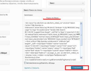 Поиск Яндекс 11