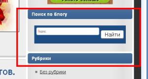 Поиск Яндекс 12