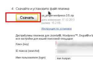Yandex_PDS_16