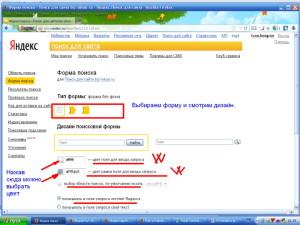 Поиск Яндекс 1