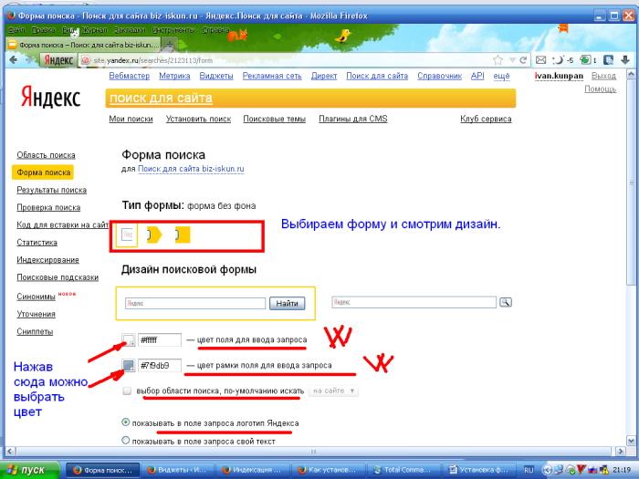 Как сделать чтобы сайт находился в поисковиках по запросам - Альтаир и К