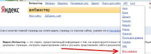Yandex_PDS_2