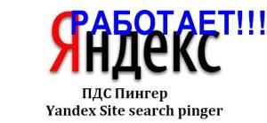Яндекс_ПДС