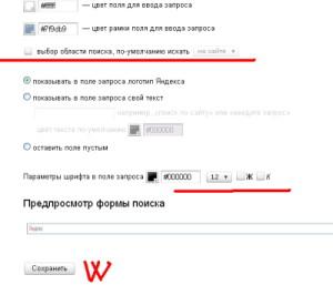 Поиск Яндекс 2