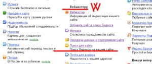 Yandex_PDS_3