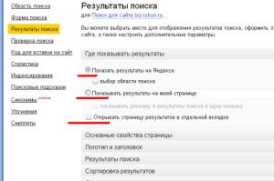 Поиск Яндекс 3