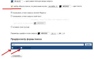 Поиск Яндекс 4