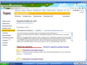 Поиск Яндекс 7