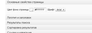 Поиск Яндекс 8