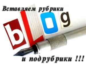 блогосфера, плагин Collapsing Categories
