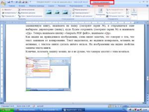 Создание электронной книги3