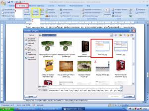 Создание электронной книги1