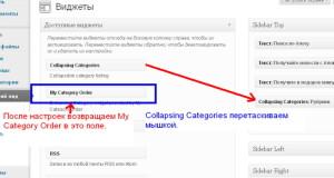 блогосфера, плагин Collapsing Categories_2