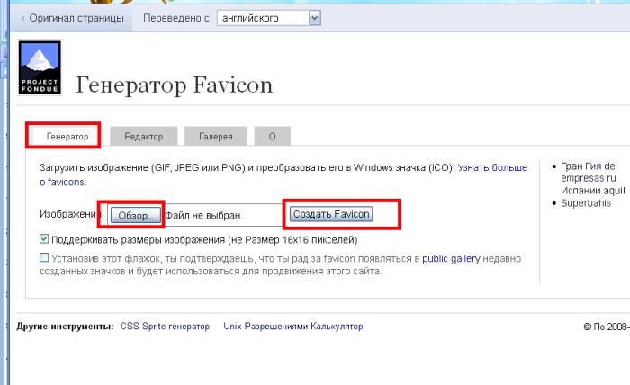 как разместить favicon: