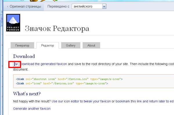 Создание фавикона для сайта, online генераторы