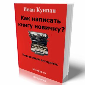 Создать электронную книгу самостоятельно