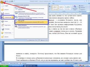 Как перевести книгу в PDF_2