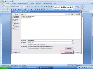 Как перевести книгу в PDF_3