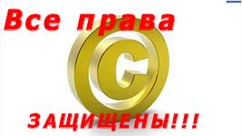 Символ знак авторства_1